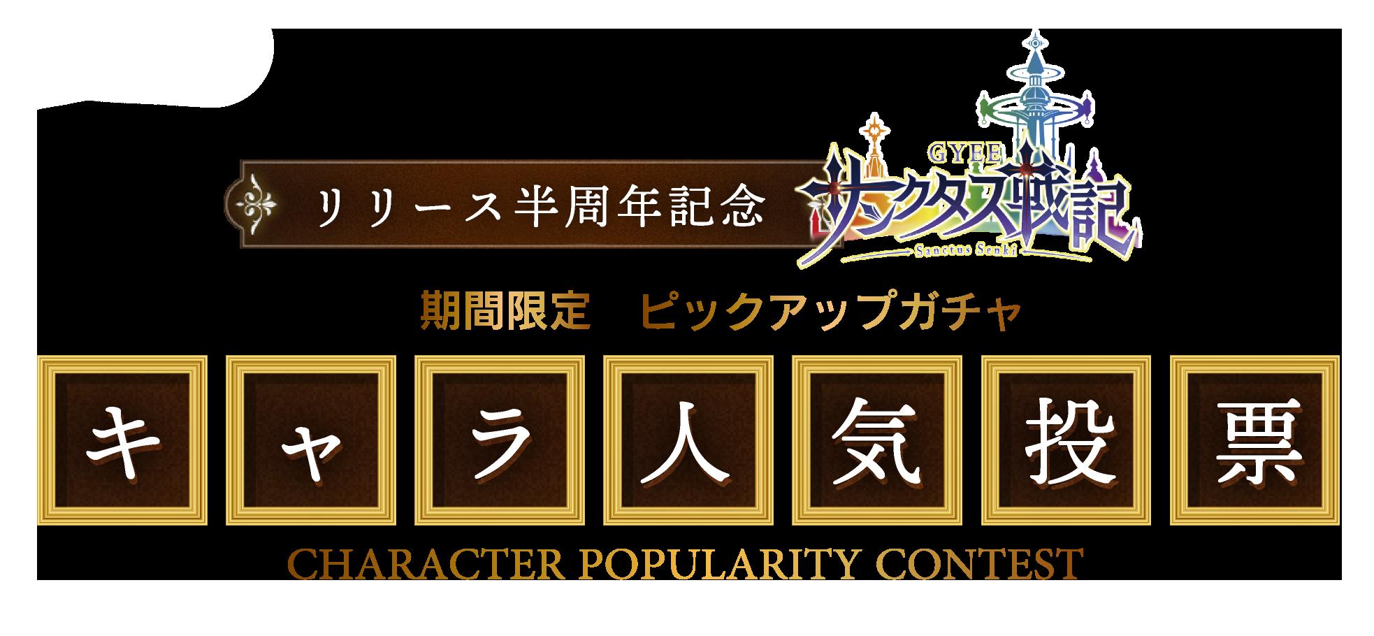 サンクタス戦記日本版リリース半周年記念 | キャラクター投票